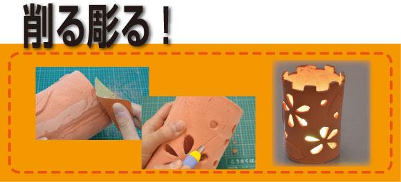 Kクレイテラコッタで削る彫る!