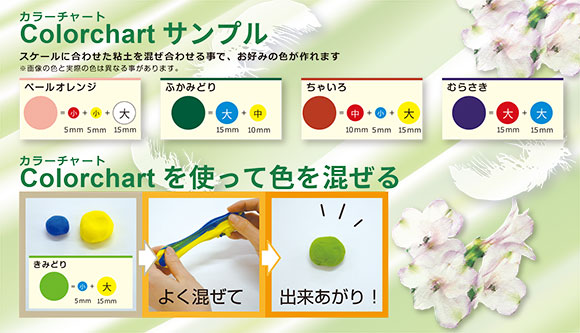 Color-K-Clay-ColorChart