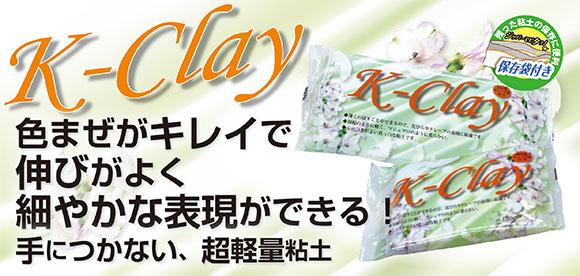 K-Clay-pop