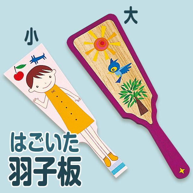 【昔ながらのおもちゃ】羽子板【お正月あそび】