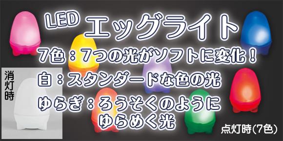 エッグライト7色・白・ゆらぎ