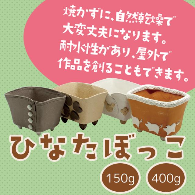 【土粘土】ひなたぼっこ【150g/400g】 サムネイル