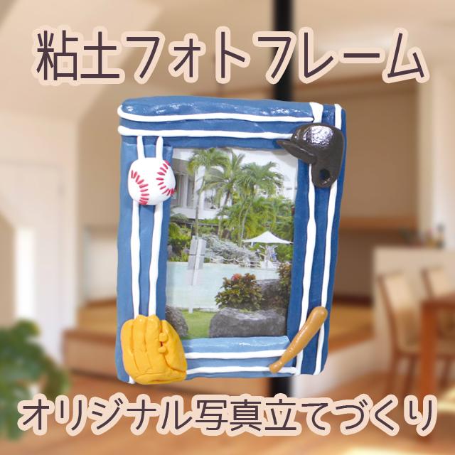 【組立済フォトフレーム】粘土フォトフレーム【オリジナル写真立てづくり】
