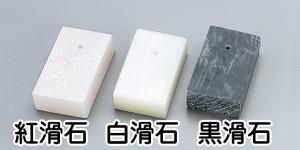 35550-35552まが玉づくり|石の写真