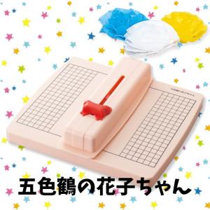 五色鶴の花子ちゃん・タイトル