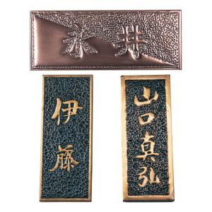 銅レリーフ表札・作品例1