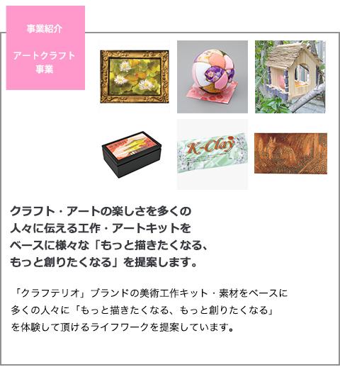 アート・クラフト事業
