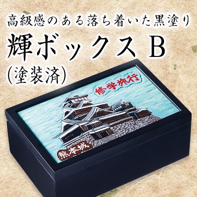 【オルゴールボックス】輝ボックス(かがやきボックス) B (塗装済) サムネイル
