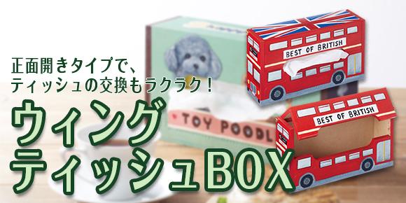ティッシュ箱工作キット ウィングティッシュBOX