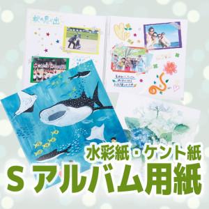 Sアルバム用紙(水彩紙・ケント紙)