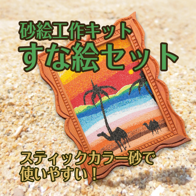 【砂絵工作キット】すな絵セット【OEM対応商品】 サムネイル
