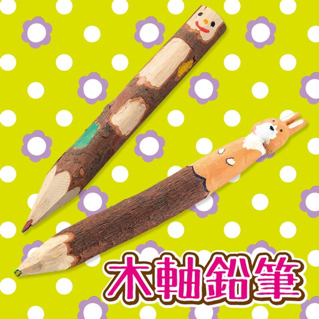 木軸鉛筆(もくじくえんぴつ)