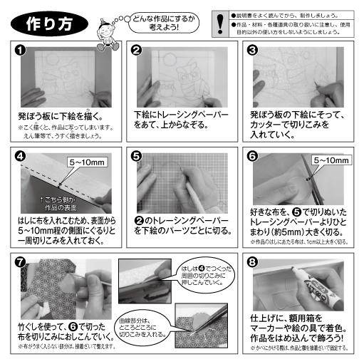 木目込み パッチワーク|作り方