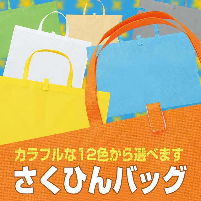 45820-45831さくひんバッグ|商品写真