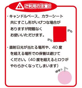 手作りキャンドル|ご利用時の注意点