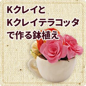 KクレイとKクレイテラコッタで作る鉢植え