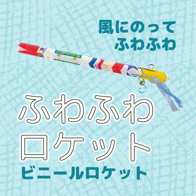 【ビニールロケット工作キット】ふわふわロケット【ビニール飛行機】 サムネイル