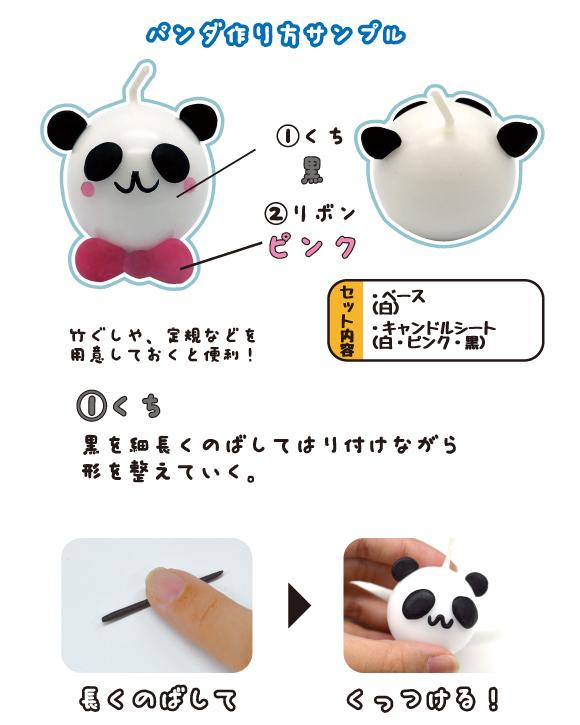 手作りキャンドル パンダ|作り方その1