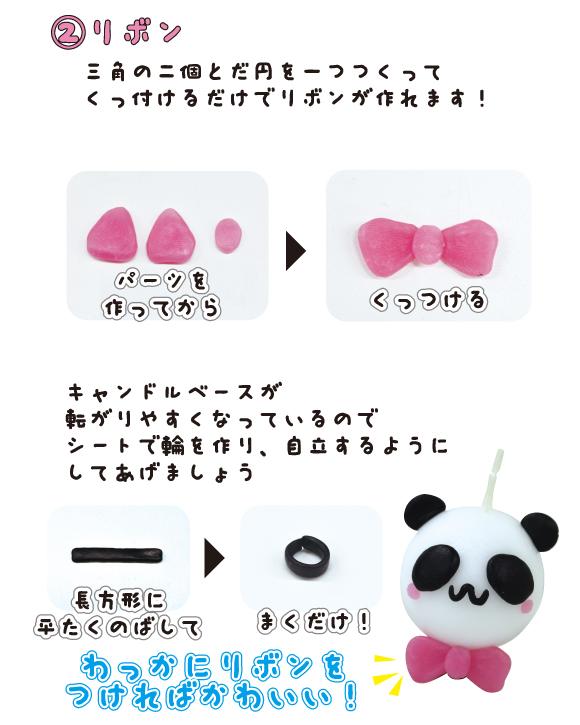 手作りキャンドル パンダ|作り方その2