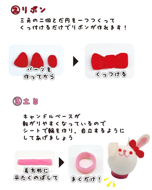 手作りキャンドル うさぎ|作り方その2