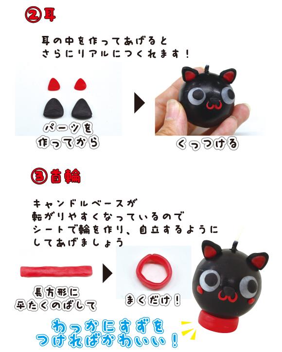 手作りキャンドル 黒猫|作り方その2