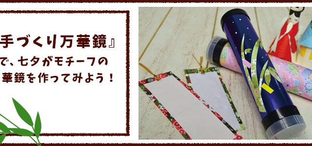 『手づくり万華鏡』で、七夕がモチーフの万華鏡を作ってみよう!