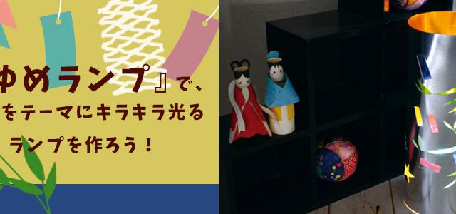 『ゆめランプ』で、七夕をテーマにキラキラ光るランプを作ろう!