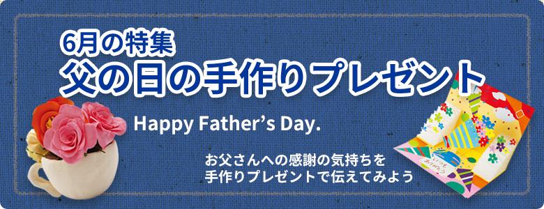 父の日におすすめのイベント