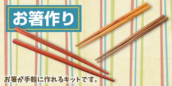 お箸作り・タイトル