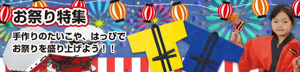 お祭り特集 手作りのたいこやはっぴでお祭りを盛り上げよう!!