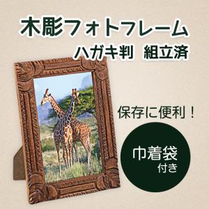 木彫フォトフレーム(組立済) ハガキ判