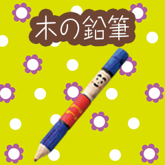 【短時間向け工作キット】木の鉛筆【天然木】 サムネイル