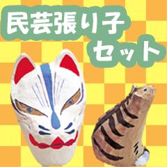 【張り子工作キット】民芸張り子セット サムネイル