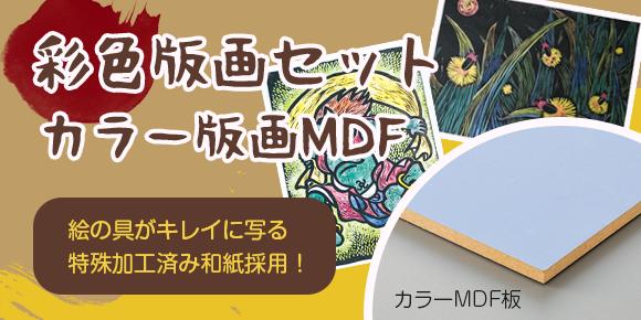 彩色版画セット カラー版画MDF