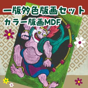 一版多色版画セット カラー版画MDF
