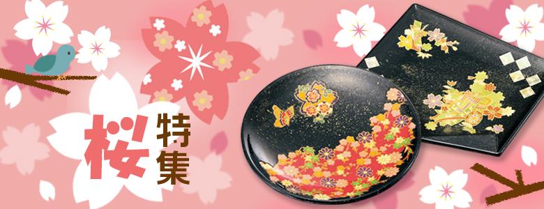 桜におすすめのイベント