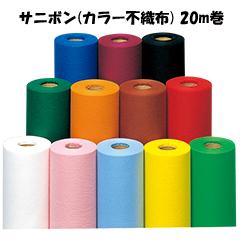 color_roll_20m_eyecatch