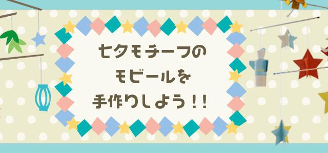 七夕モチーフのモビールを手作りしよう!!