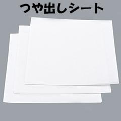 つや出しシート(12cm角) サムネイル