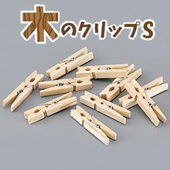 木のクリップS 10個セット サムネイル