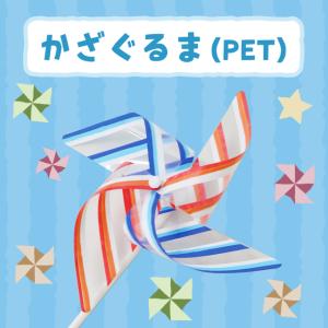 かざぐるま(PET)/かざぐるま(PET)カラーセロハン付き