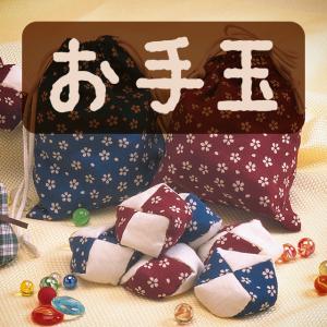 お手玉(5個・巾着)
