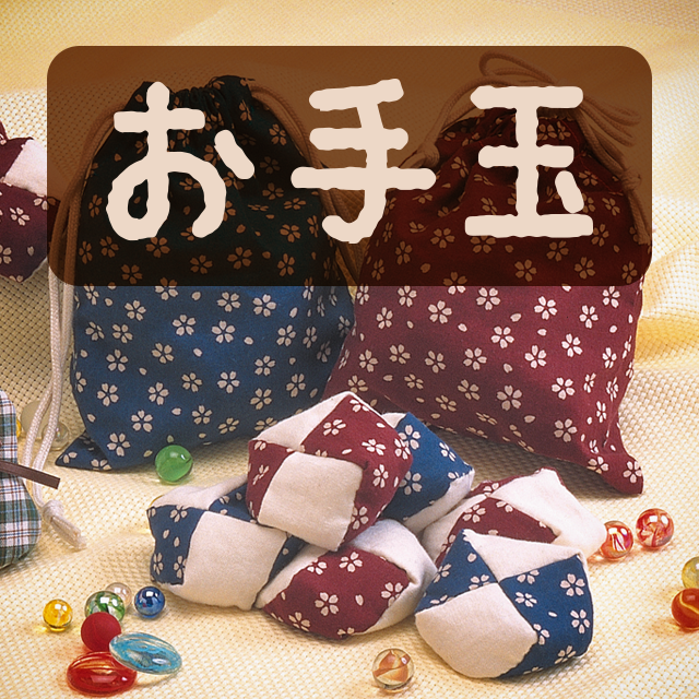 【お手玉手芸キット】お手玉(5個・巾着) サムネイル