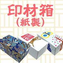 印材箱(紙製) サムネイル