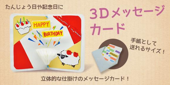 3Dメッセージカード