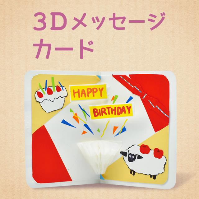 【メッセージカード工作キット】3Dメッセージカード サムネイル