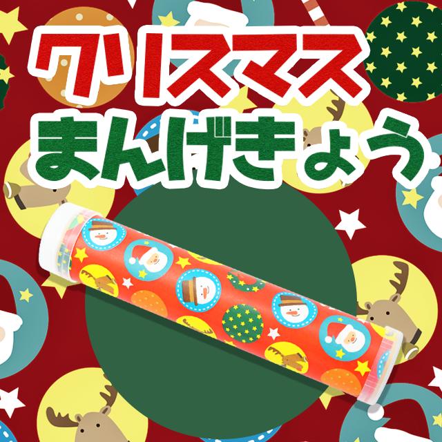 【万華鏡キット】クリスマスまんげきょう サムネイル