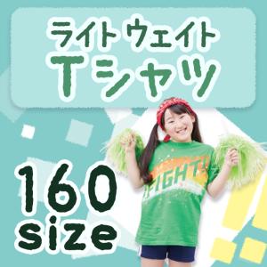 ライトウェイトTシャツ サイズ160