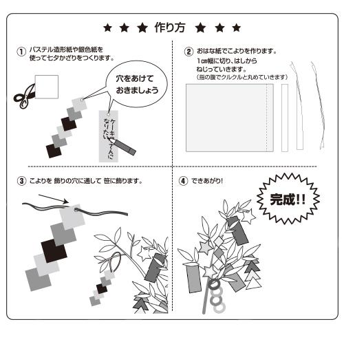 bamboo_grass_tanabata1