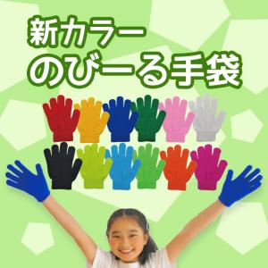 新カラーのびーる手袋